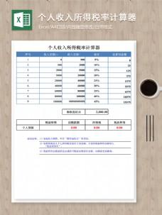 个人收入所得税率计算器