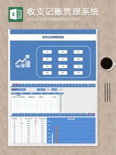 月度收支记账管理明细系统excel图表