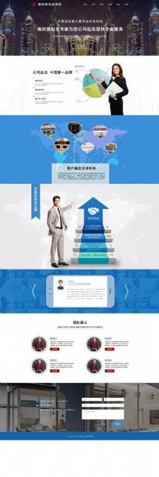 公司业务单页面