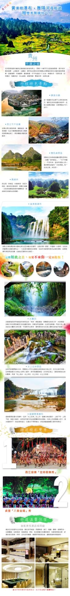 排版設計--旅遊產品宣傳04