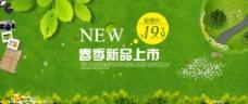 淘宝春季新品上市海报设计PSD素材