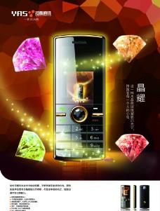 手機海報廣告圖片
