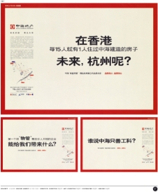 中国房地产广告年鉴 第一册 创意设计_0141