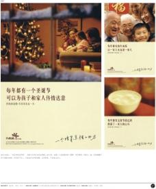 中国房地产广告年鉴 第一册 创意设计_0193