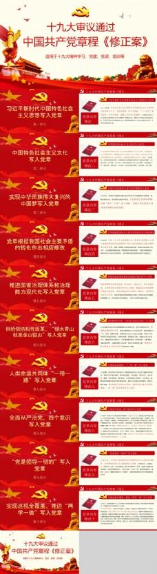 红色创意时尚十九大修正案PPT模板