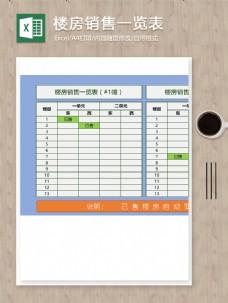楼房销售情况一览表明细记录excel表