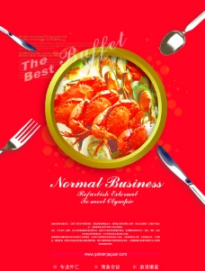 美食海报图片