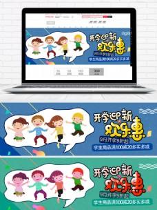 开学迎新海报bannerPSD源文件