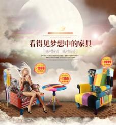 淘宝天空之城彩色家具广告图素材图片