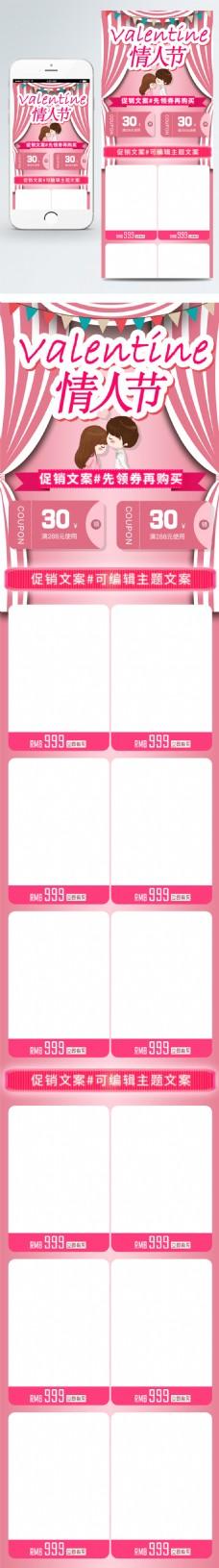情人节卡通粉色淘宝手机端首页模版