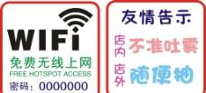 無線上網  wifi圖片