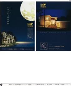 中国房地产广告年鉴 第一册 创意设计_0182