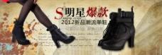 淘宝鞋品促销广告