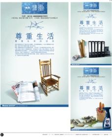 中国房地产广告年鉴 第一册 创意设计_0166