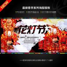 花灯节节日海报图片