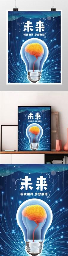 未来科技感创意企业海报
