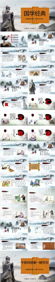 国学经典传承中华文化竹简卷轴PPT模板