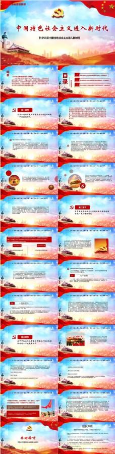中国特色社会主义进入新时代PPT模板范本