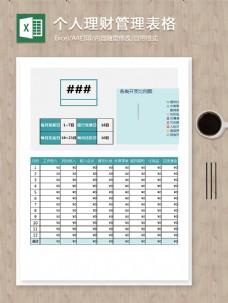 个人理财管理收支记录明细对账excel表格