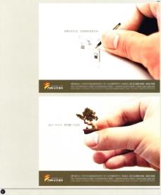 中国房地产广告年鉴 第一册 创意设计_0157