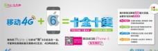 中国移动iphone6预定图片