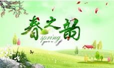 春之韵海报