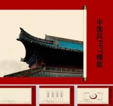 中国风PPT
