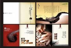 水墨中国风画册