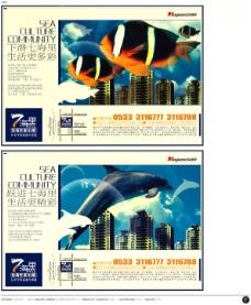 中国房地产广告年鉴 第一册 创意设计_0171