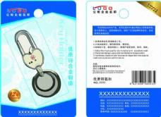 心形钥匙扣卡纸包装设计素材免费下载
