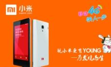 小米手机广告图片