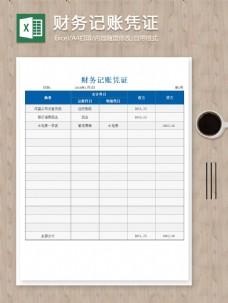 财务记账凭证通用excel图表