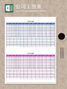 公司工资明细记录核对表
