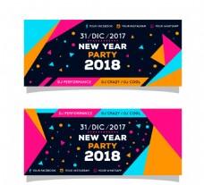 2018新年多边形横幅