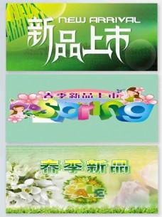 春季新品上市的字體
