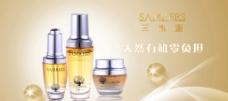 三木源 化妆品 广告图片