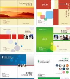 6款企业画册封面