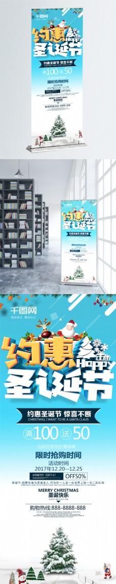 维美蓝色约惠圣诞节促销展架