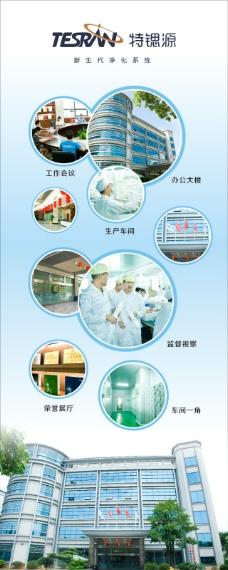 蓝天大楼企业文化展示易拉宝设计cdr