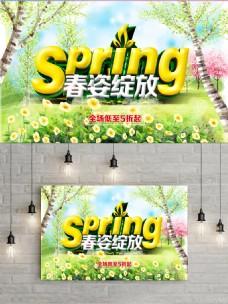 春季促销绿色立体字海报