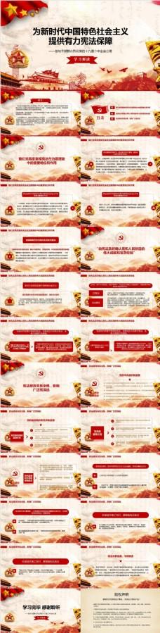 新时代中国特色社会主义保障PPT模板范本