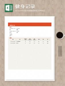 个人健康健身情况跟踪记录明细表