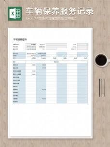 车辆保养服务明细记录表