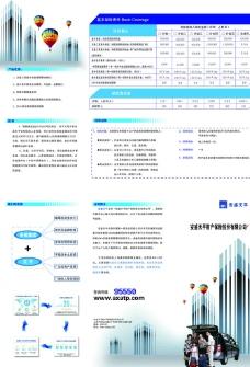 保险 金融 三折页 宣传图片