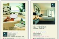 房地產單頁 地產精裝房海報圖片