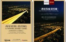 地產高檔宣傳單 地產海報圖片
