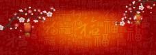 淘宝新年海报背景图片