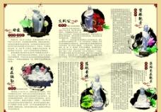 传单 三折页 中国风图片