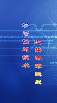 信息技術展板圖片