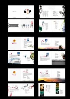 简洁中国风国际化画册设计矢量素材
